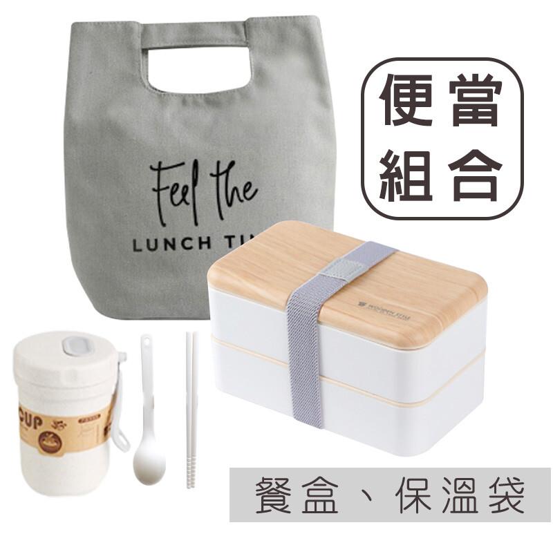 大容量木紋長方便當3件組合 可微波 便當盒 保鮮盒 餐盒 午餐盒 野餐盒
