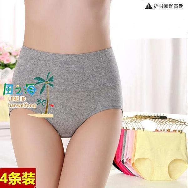 收復內褲女4條裝 高腰收腹女士內褲純棉純色束腰提臀三角短褲【風之海】