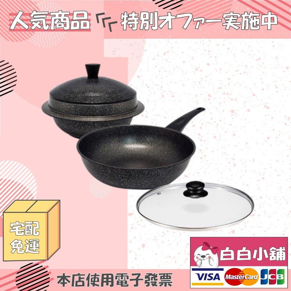 韓國原裝Chefria美味雙鍋限定組【白白小舖】