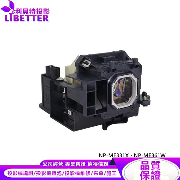 NEC NP43LP 原廠投影機燈泡 For NP-ME331X、NP-ME361W