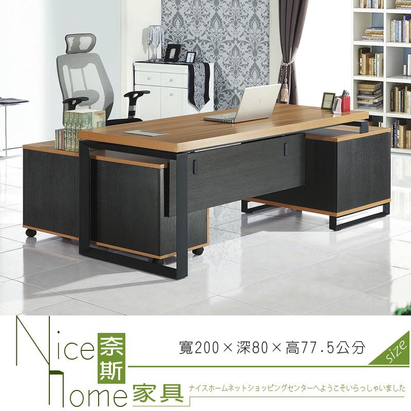 奈斯家具nice608-2-hm 亞力斯6.6尺主管桌/不含側櫃