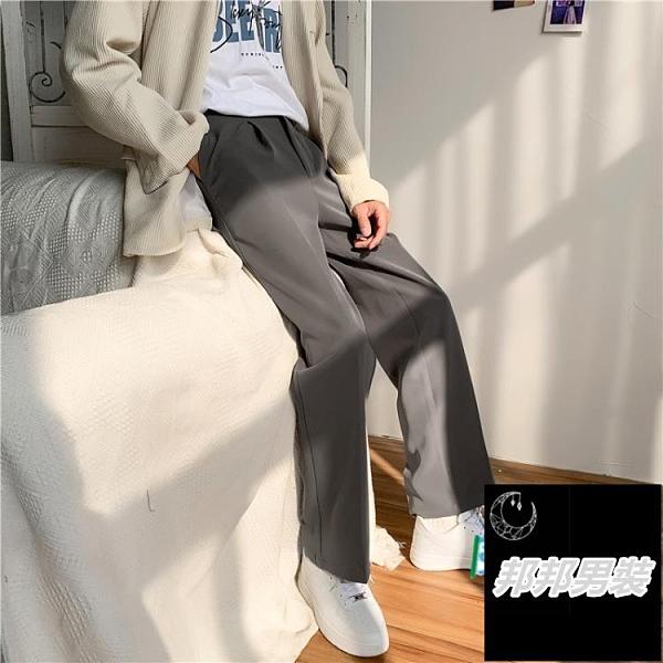 款墜感垂感西褲男百搭韓版九分寬版直筒潮流褲子休閒闊腿西裝褲品牌【邦邦男裝】