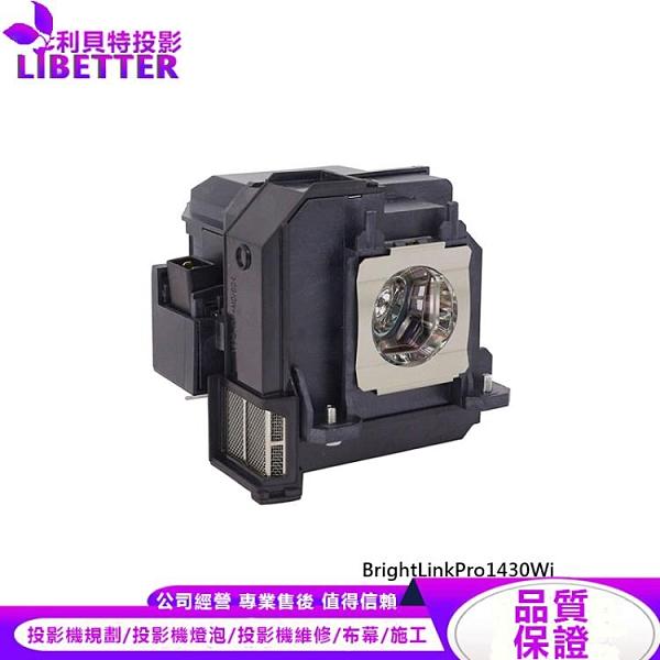EPSON ELPLP80 副廠投影機燈泡 For BrightLinkPro1430Wi