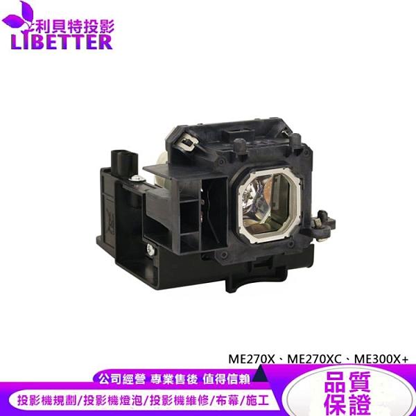 NEC NP15LP 副廠投影機燈泡 For ME270X、ME270XC、ME300X