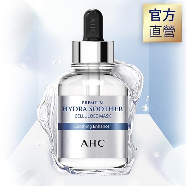 AHC 安瓶精華天絲纖維面膜 [玻尿酸 保濕] 27ml*3片 / 盒