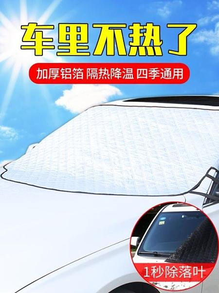 遮陽擋 汽車防曬隔熱遮陽擋簾前擋風玻璃罩車窗遮擋布風擋前檔車用遮光板 風馳