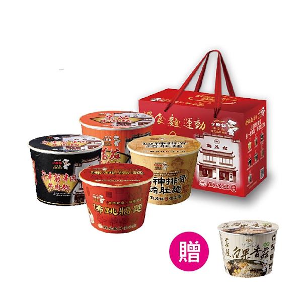 【小廚師慢食麵】禮盒組合U(四神x1桶+佛跳x1桶+紅燒x1桶+蕃茄x1桶)