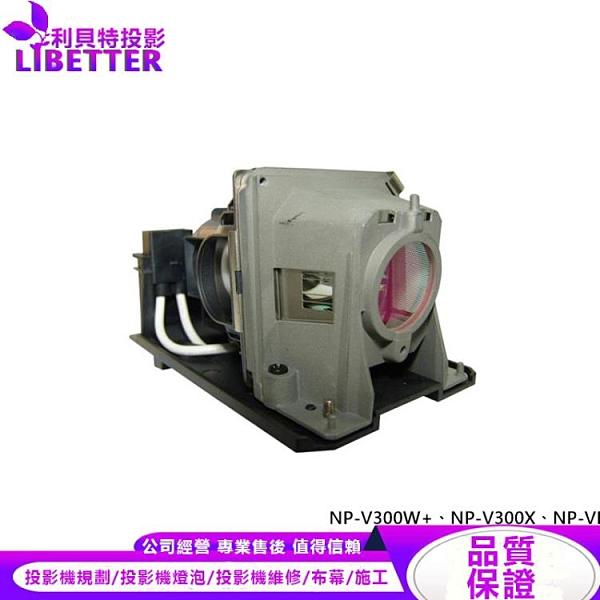 NEC NP18LP 原廠投影機燈泡 For NP-V300W 、NP-V300X、NP-VE280