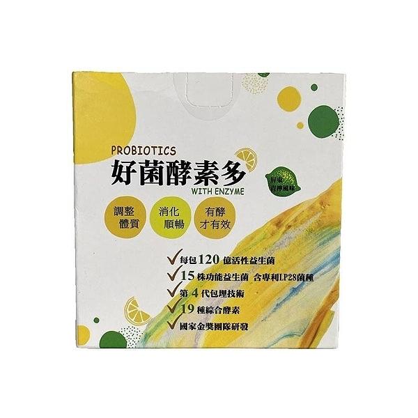 健康族~好菌酵素多2公克×50包/盒×2盒~即日起特惠至5月30日數量有限售完為止