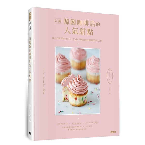 訂製韓國咖啡店的人氣甜點:來自首爾Room for cake烘焙教室的原創配方大