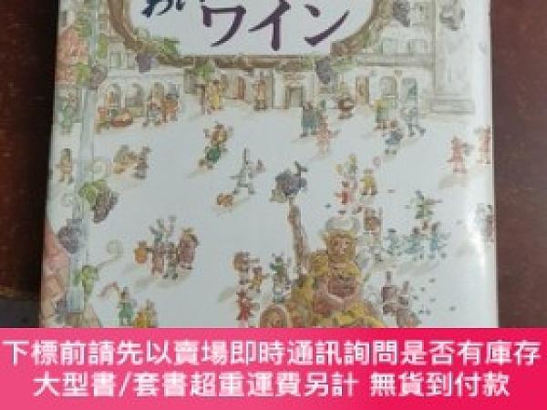 二手書博民逛書店罕見わいわいワインY14635 山本博 柴田書店 出版1995