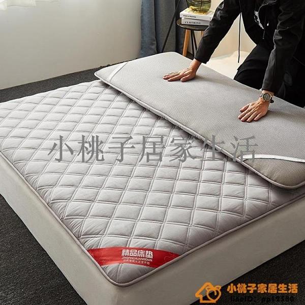 床墊軟墊家用墊被褥子加厚褥子墊雙人1.8m床墊子宿舍單人床墊褥子品牌【小桃子】