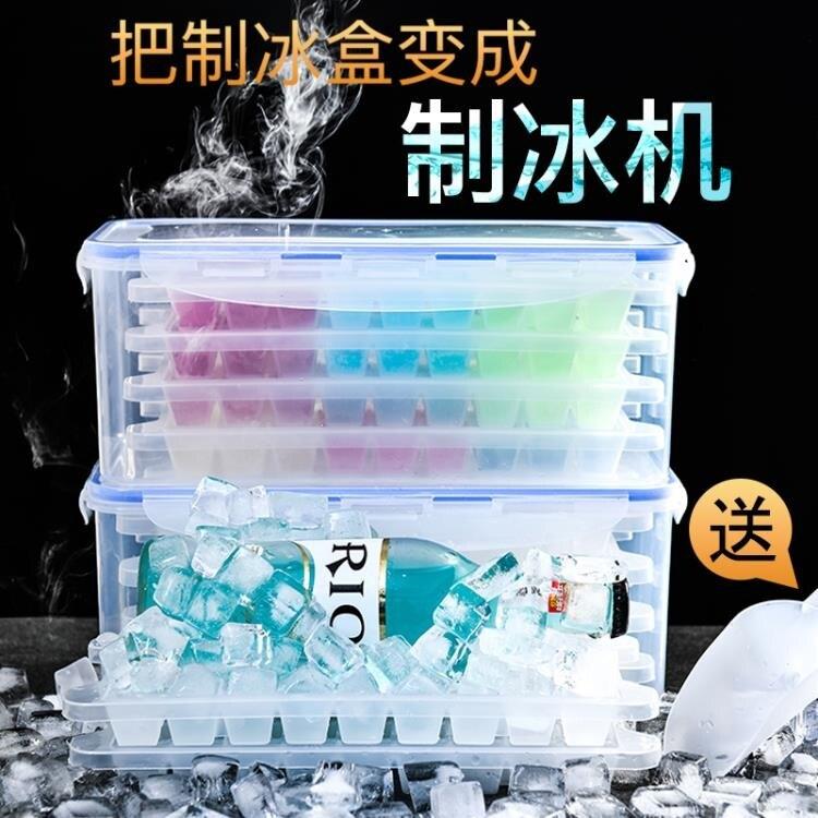 冰格速凍器冰塊制冰盒凍冰塊模具硅膠凍冰帶蓋家用大神器冰箱自制