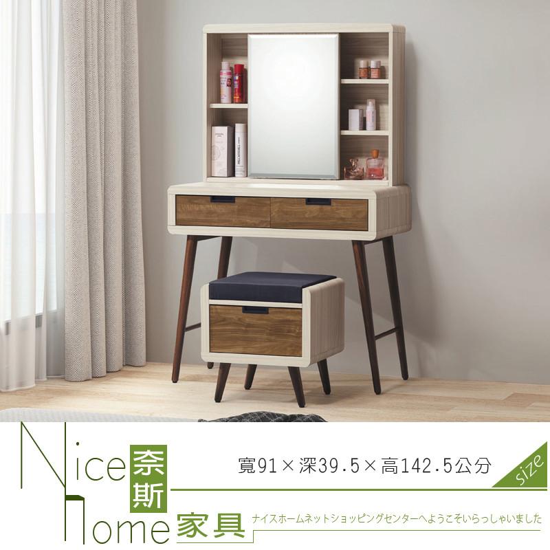 奈斯家具nice30-11-hl 北歐時尚3尺化妝鏡台/含椅