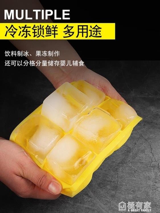 凍大冰塊模具冰格冰塊盒制冰盒模具神器家用自制帶蓋硅膠冰格易脫 摩可美家