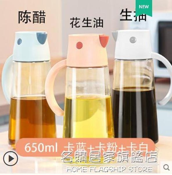 調料組合套裝油壺調味罐盒瓶家用收納盒廚房油鹽醬醋調料品全套器名購新品