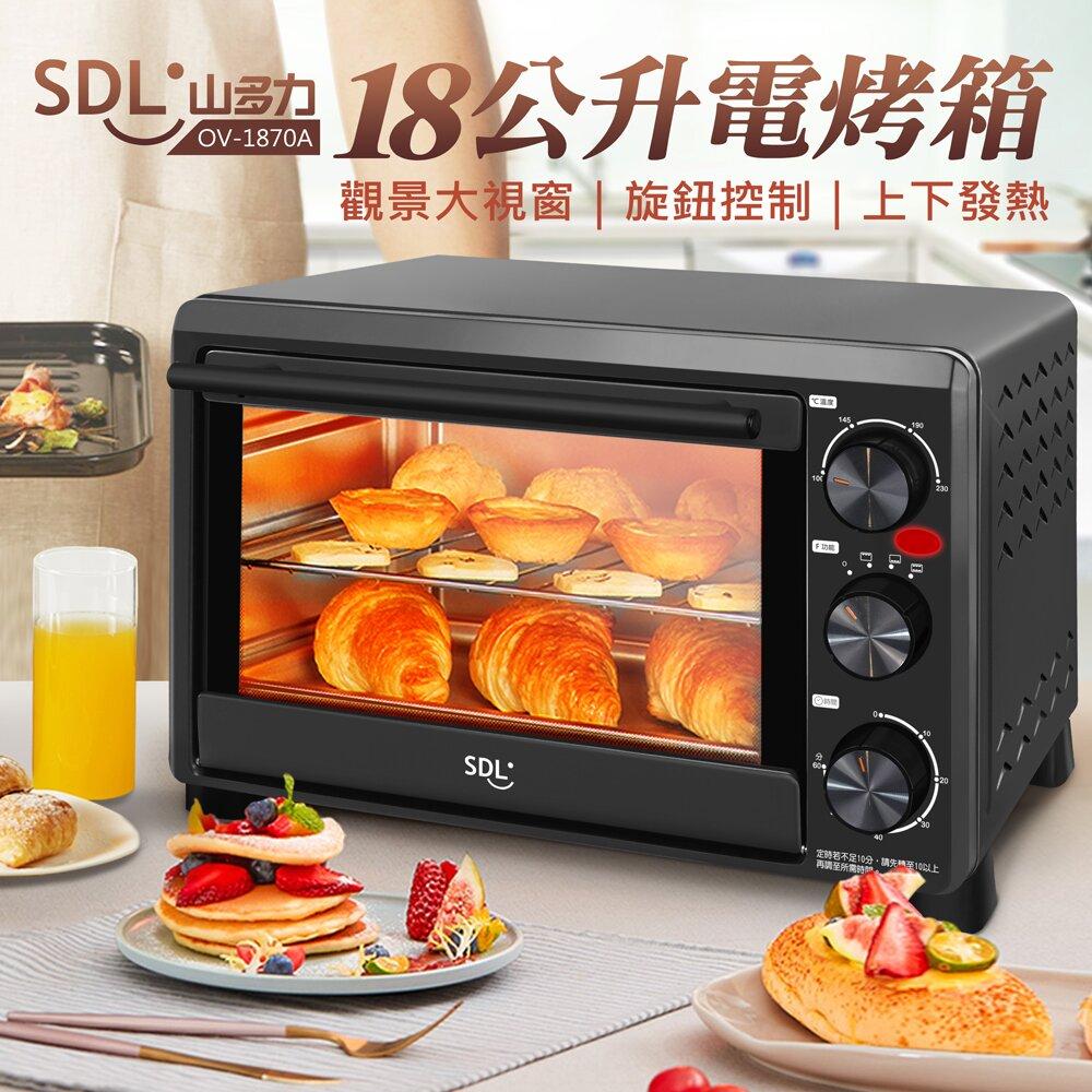 【SDL 山多力】18公升電烤箱(OV-1870A)