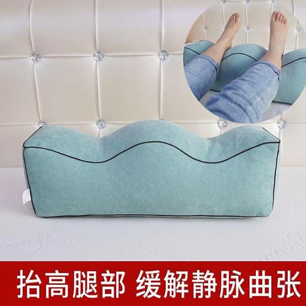 墊腳墊腿枕孕婦床上睡覺抬腳靜脈抬腿夾腿抬高腿部腿枕頭曲張腳枕 快速出貨