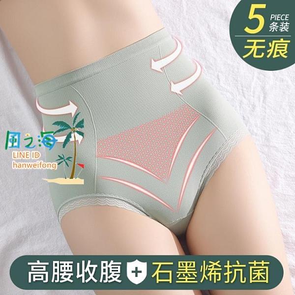 收復內褲女【五條裝】高腰收腹內褲女純棉襠提臀抗菌塑身【風之海】