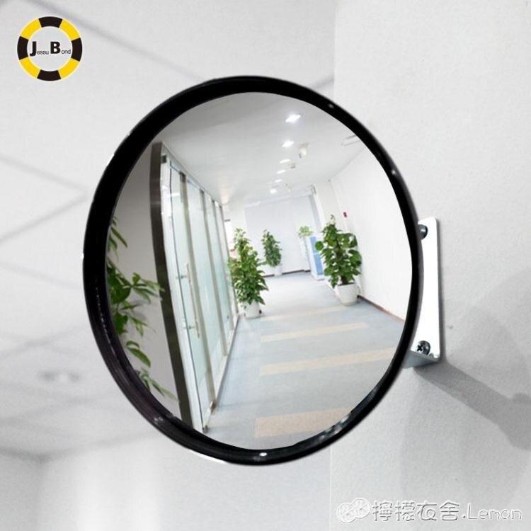 捷邦輕便型凸面防盜鏡16cm超市監視道路廣角視野轉角鏡車庫倒車鏡