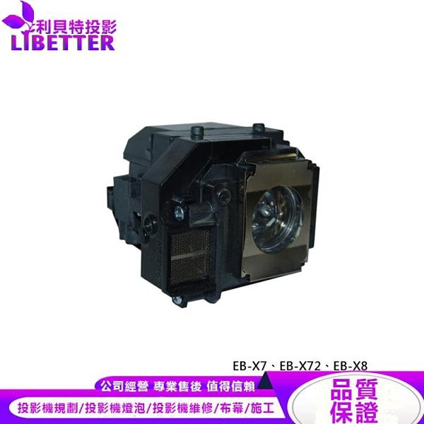 EPSON ELPLP54 原廠投影機燈泡 For EB-X7、EB-X72、EB-X8