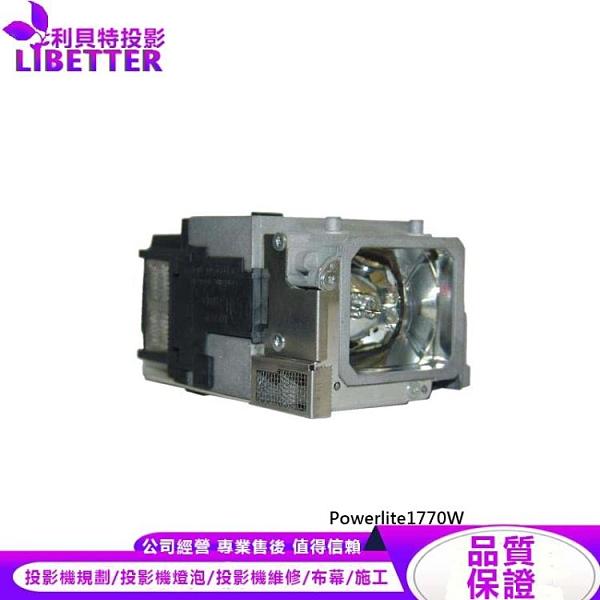 EPSON ELPLP65 原廠投影機燈泡 For Powerlite1770W