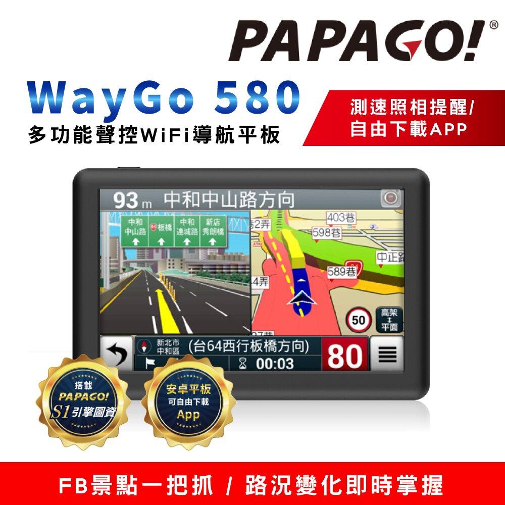 ★快速到貨★PAPAGO! WayGo580 多功能聲控WiFi 5吋導航平板(自由下載APP/測速照相提醒)