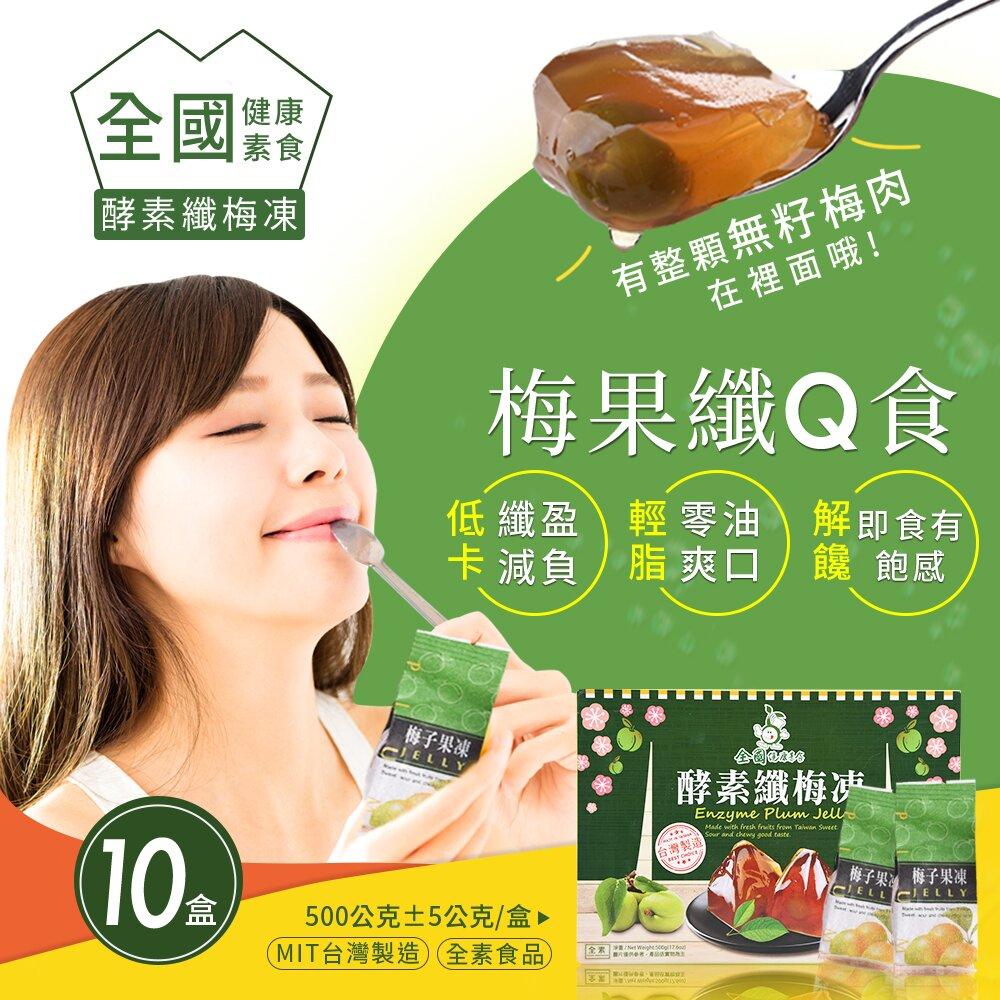 免運【全國健康素食】酵素纖梅凍 梅子果凍 (500g/盒)x10盒
