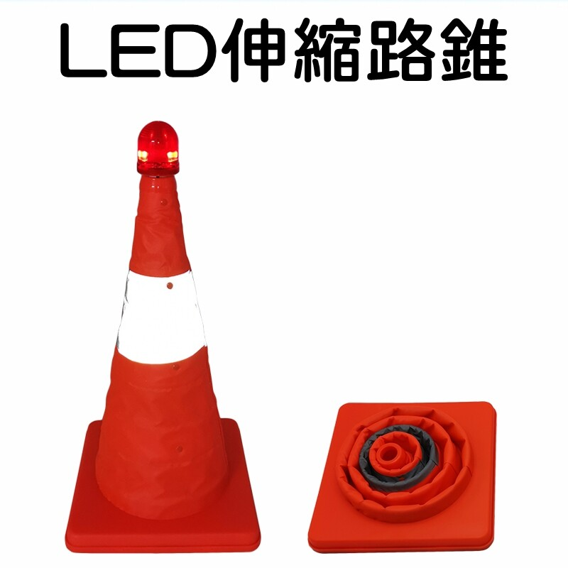 jls附電池 小號 高度50cm 伸縮路錐 led路錐 路障
