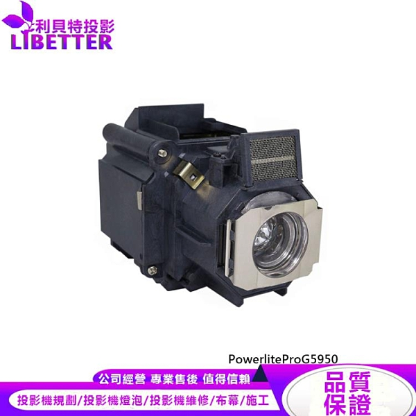 EPSON ELPLP63 副廠投影機燈泡 For PowerliteProG5950