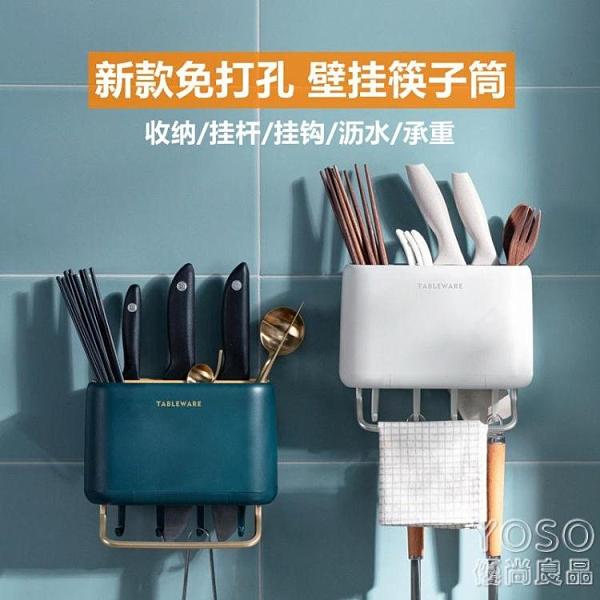 筷子筒 筷籠子家用多功能收納筷子簍筒壁掛式新款瀝水廚房放勺子置物架盒 快速出貨