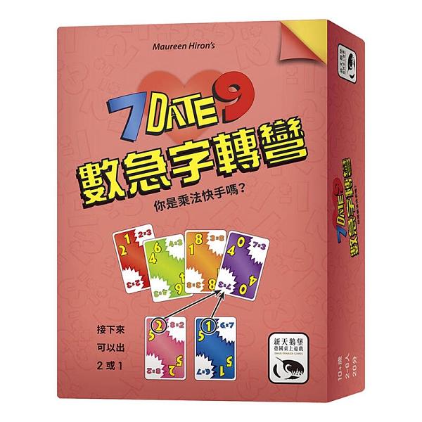 『高雄龐奇桌遊』 數急字轉彎 7 DATE 9 乘法桌遊 繁體中文版 正版桌上遊戲專賣店