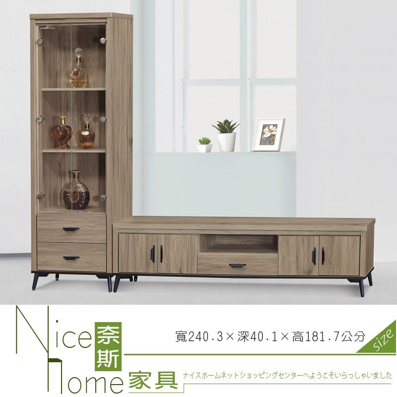 奈斯家具nice463-8-hl 灰橡8尺l櫃/全組(b135+b133)