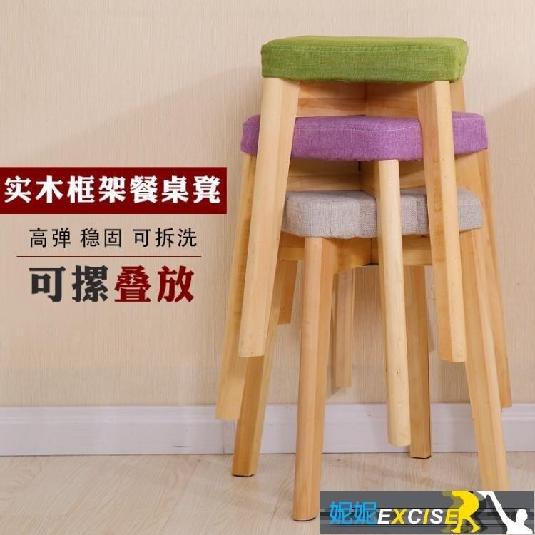 樂天優選 小木凳 實木凳子餐桌凳時尚方凳創意小板凳成人家用餐凳布藝化妝凳梳妝凳