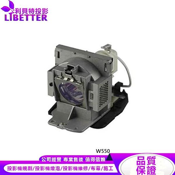 BENQ 5J.J1105.001 副廠投影機燈泡 For W550