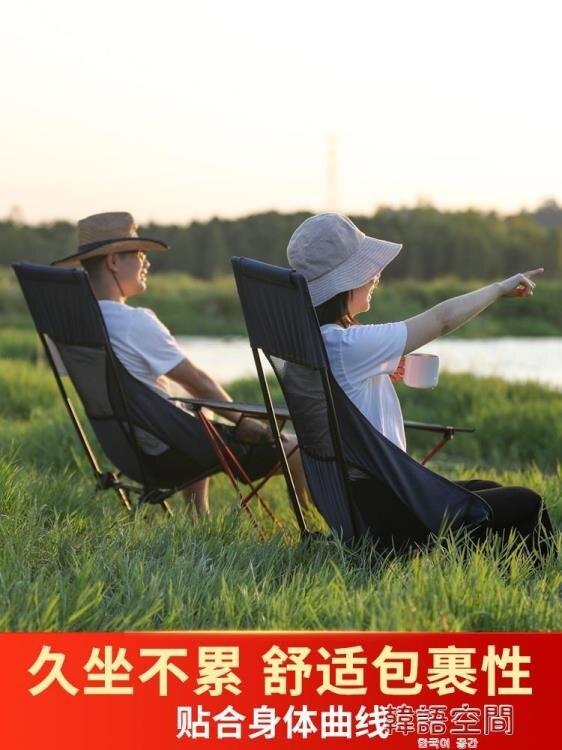 戶外折疊椅子便攜式馬扎靠背釣魚裝備美術寫生小板凳沙灘椅月亮椅 摩可美家
