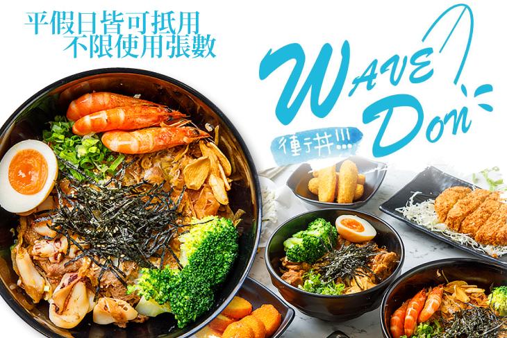 【台北】Wave Don衝丼 日式丼飯(林口店) #GOMAJI吃喝玩樂券#電子票券#美食餐飲