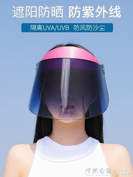 夏季防曬帽子全臉遮陽防紫外線女士春秋遮陽帽騎車防風面罩太陽帽 怦然新品