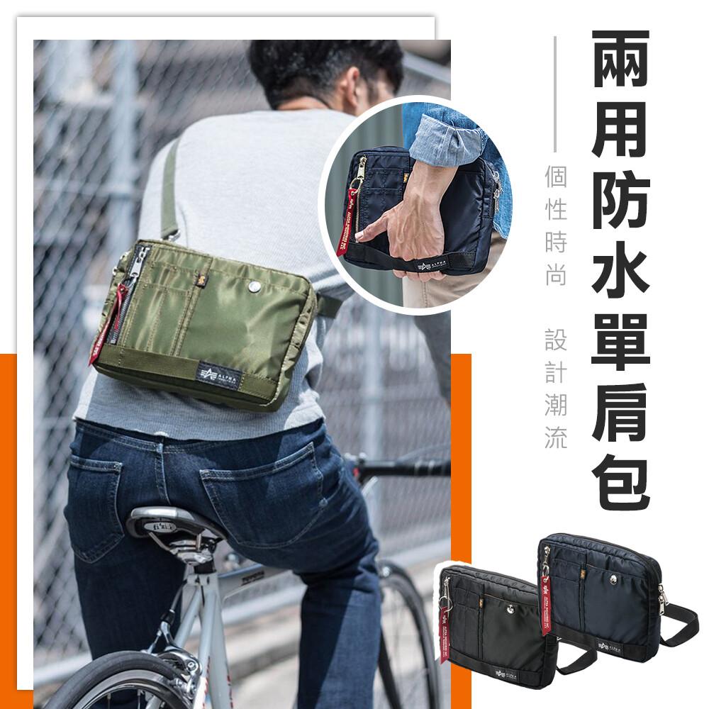 現貨 防潑水單肩包 兩用斜肩包 手拿/肩背 附肩帶 旅行包 輕盈休閒包