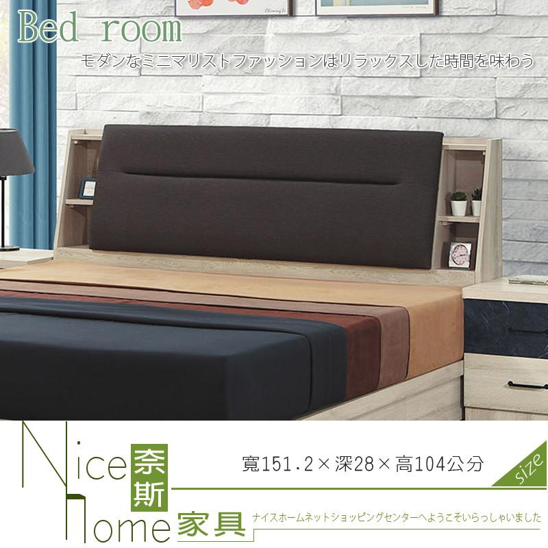 奈斯家具nice455-5-hl 亞倫橡木5尺床頭箱