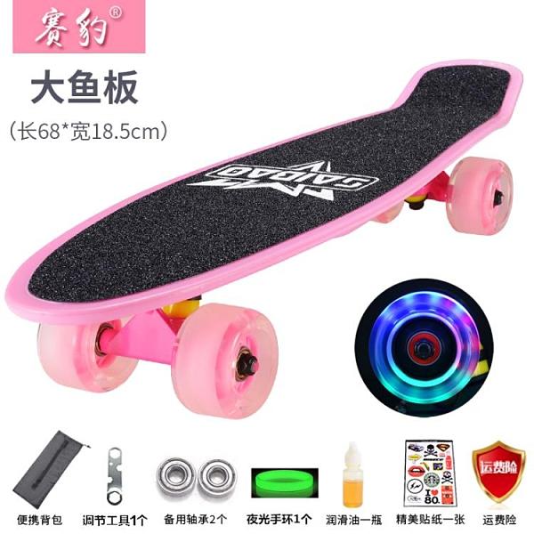 賽豹小魚板滑板香蕉板成人兒童四輪滑板車初學者青少年刷街公路板 璐璐