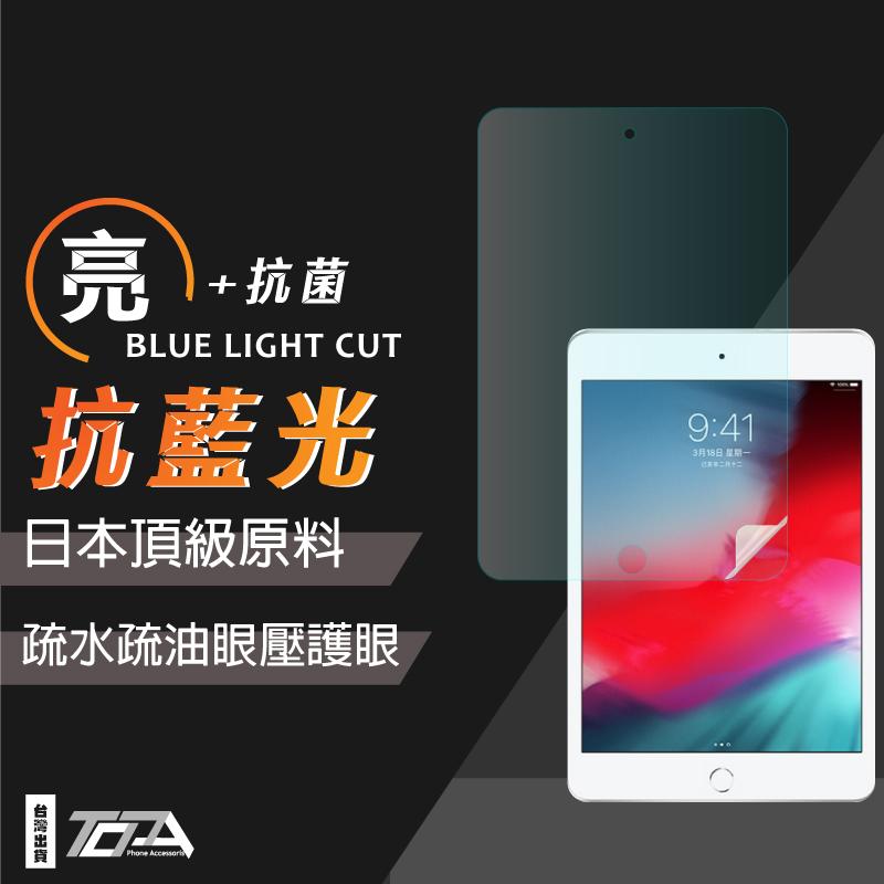 日本原料抗菌抗藍光軟膜 蘋果 ipad pro 10.5吋 11吋 9.7吋 螢幕保護貼 保護貼