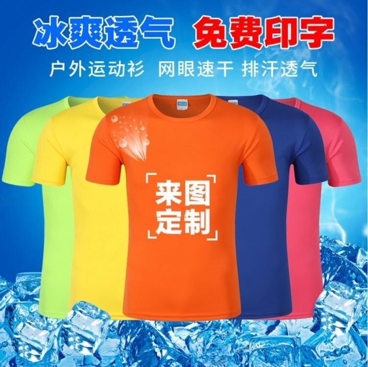 游泳館救生員工作服t恤訂製私人教練顧問速乾短袖文化衫印logo夏 摩可美家