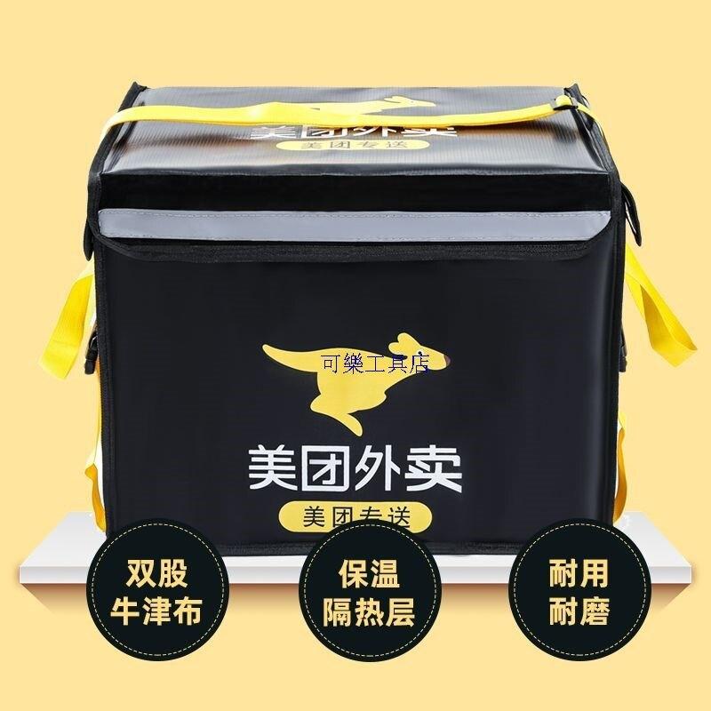 【免運】外送箱 外送保溫箱 外送保溫袋 外送袋 加厚外賣箱 美團外賣箱送餐箱保溫箱冷藏箱美團款加厚防水62升48升30升外賣箱
