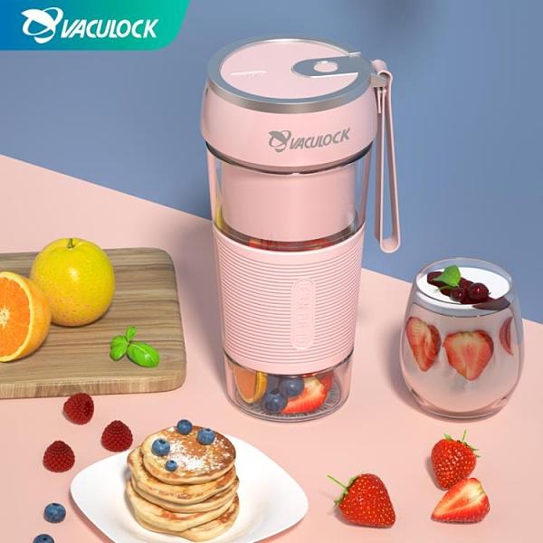 vacu便攜式榨汁機家用水果小型充電迷你炸果汁機電動學生榨汁杯 【端午節特惠】