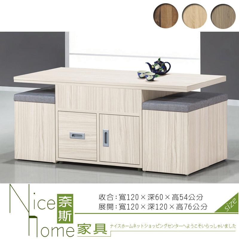 奈斯家具nice505-8-hl 多功能升降茶几/白梣木/原橡/灰橡/拼布