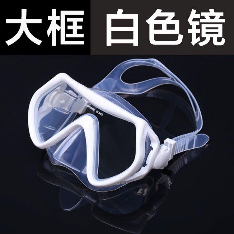 游泳面罩 大框泳鏡護鼻子一體潛水鏡視野浮潛眼鏡面罩成人游泳