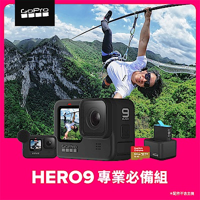GoPro-HERO9 Black 專業必備組