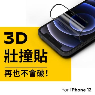 [時時樂]犀牛盾 3D壯撞貼/耐衝擊手機螢幕保護貼-iPhone系列-限時下殺
