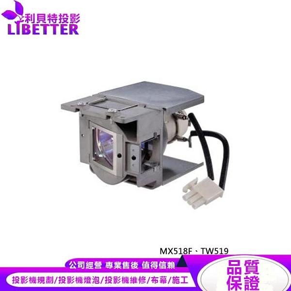 BENQ 5J.J6L05.001 副廠投影機燈泡 For MX518F、TW519